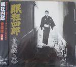 ご購入商品:映画 眠狂四郎 CDアルバム 音楽控 上巻・下巻