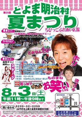 20130703夏祭りポスタ-.jpg