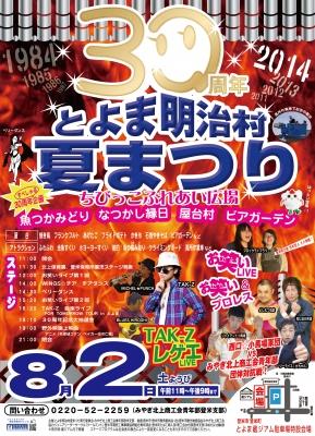 2014_06_27_夏祭りポスター修正02_大.jpg