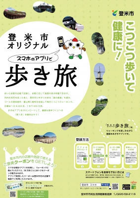 2016_09_08_歩き旅ポスター.jpg