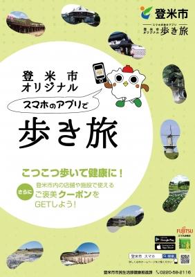 2016_09_05_歩き旅チラシ表.jpg