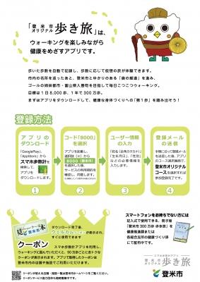 2016_09_08_歩き旅チラシ裏.jpg