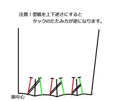 タックのたたみ方2.jpg