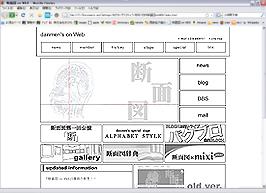 「断面図 on Web」トップ画像