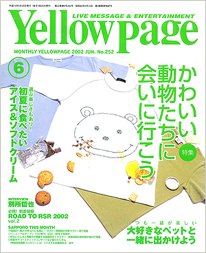 yellowpage表紙
