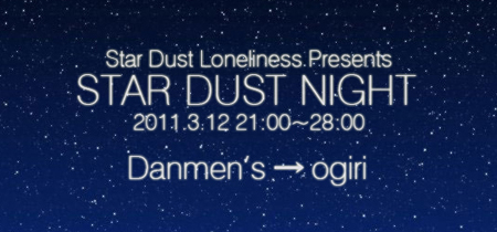 STAR DUST NIGHT