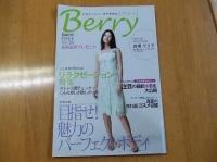 女性がうれしい専門情報誌「ベリー」
