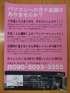三井裕也パソコン教室