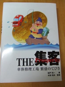 THE集客(リペアテック)