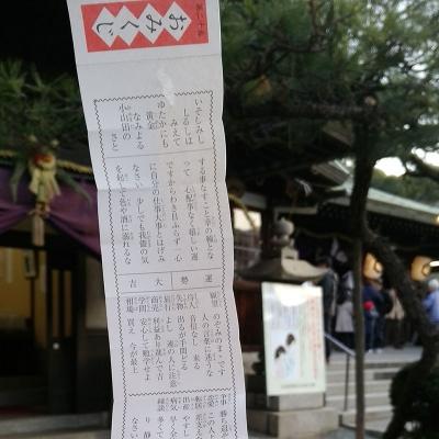 初詣,比治山神社,おみくじ