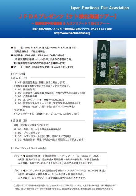 JFDAプレゼンツ【ケト検北海道ツアー】