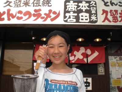 ラーメン道記念写真