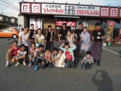 四回ちびっ子ラーメン道9