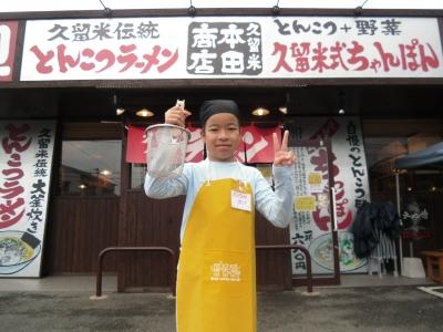 ちびっ子ラーメン道5回10