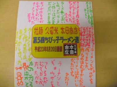 ちびっ子ラーメン道5回13