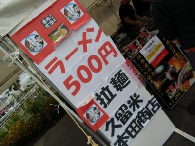 筑後川フェスタ当日3