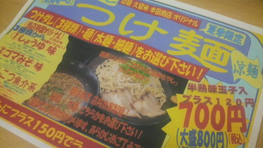 冷やしつけ麺