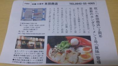 本田商店2周年