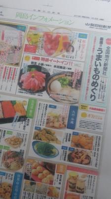 岡島百貨店催事