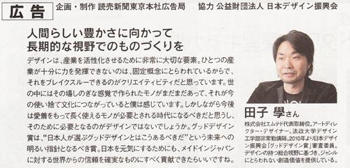読売新聞(GOOD DESIGN AWARD 2011)