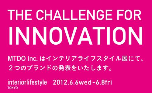 Interior Lifestyle Tokyo(東京ビックサイト 2012.6.6-6.8)にて2ブランド発表