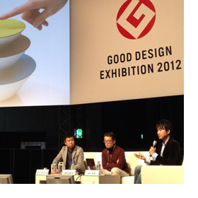 GOOD DESIGN EXHIBITION 2012イベント