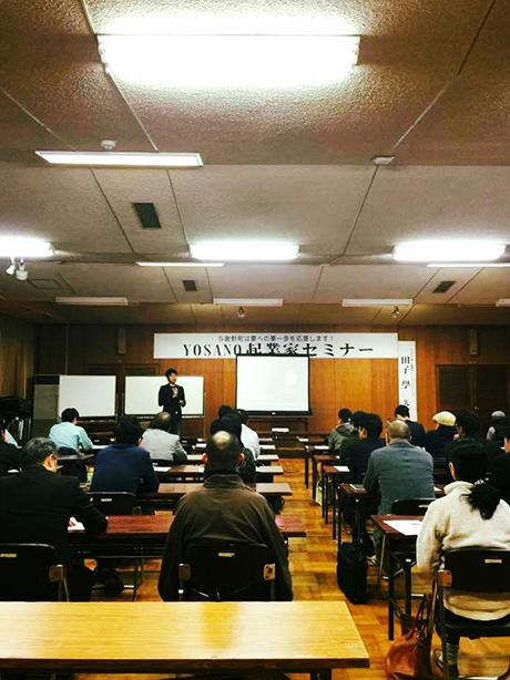 YOSANO起業セミナー