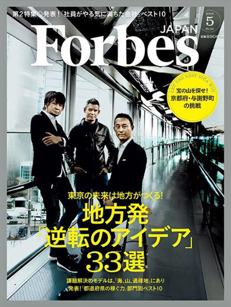 Forbes Japan 2016 May