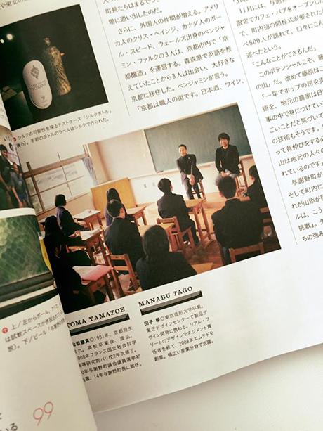 Forbes Japan 2016 May