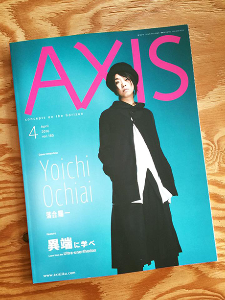 AXIS vol.180