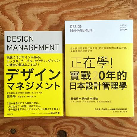 日本設計管理學
