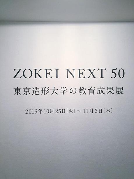 ZOKEI NEXT50