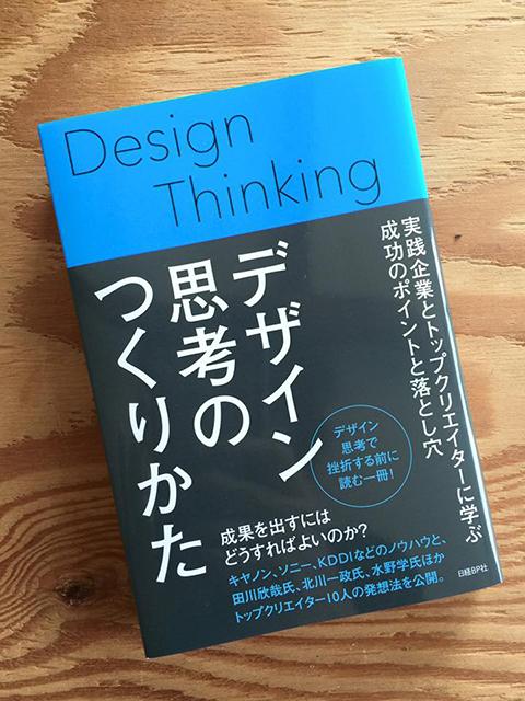 デザイン思考のつくり方