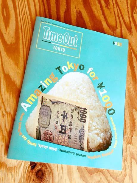 Time Out Tokyo No.16