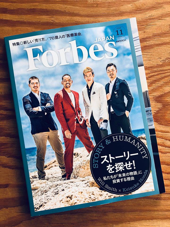 Forbes 11月号