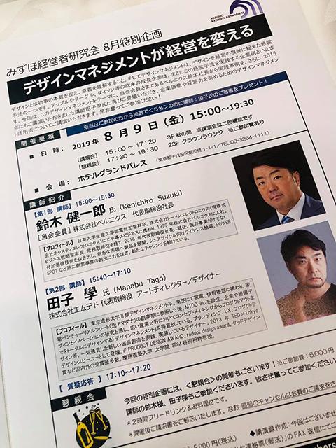 みずほ総合研究所主催経営者研究会