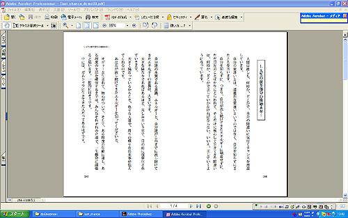 「第二の人生」PDF画面