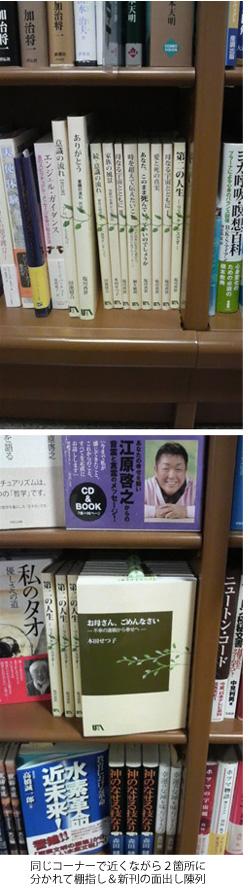 ジュンク堂書店仙台店