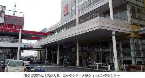 「喜久屋大垣」01.jpg