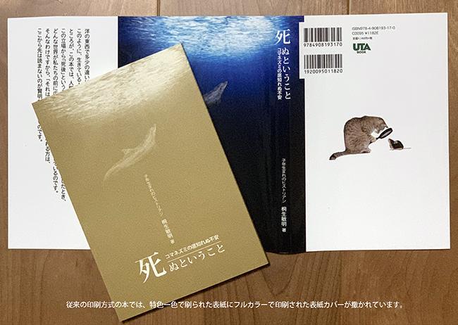 印刷本とデジ本06.jpg