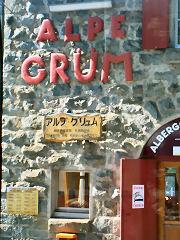 アルプ・グリュム