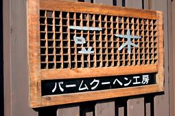 豆木の看板