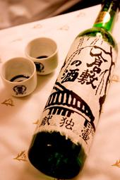 倉敷のお酒