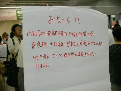 2008.7.3 近鉄難波駅がトラブル?