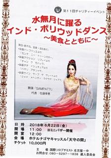 【チャリティパーティー】&【特別展示・販売会】 in 名古屋(6/18-6/22)