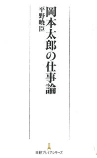 11.12-FM-OkamotoTaro-1