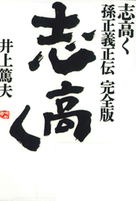 12_2-FM-SonMasayosi-1