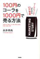 12_5-FM-1000yen_cola-1