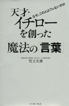 12_9-FM-tensai-ICHIRO-1
