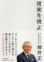 13_1-FM-Genjitu_Yanai-1